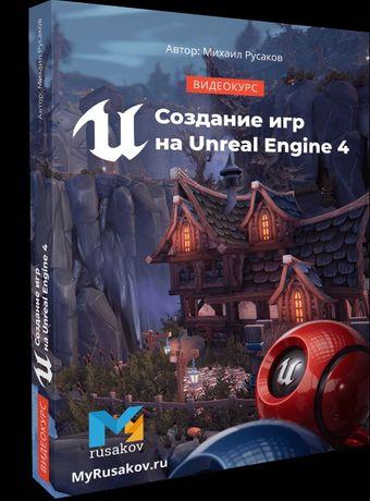 """Видеокурс """"Создание игр на Unreal Engine 4"""" 2020 Михаил Русаков"""