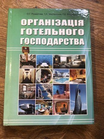 Книжка.Організація готельного господарства.