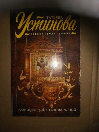 Ustinowa, Kolodets zabytykh zhelanii
