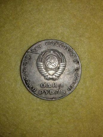 Один рубль 50 лет советской власти