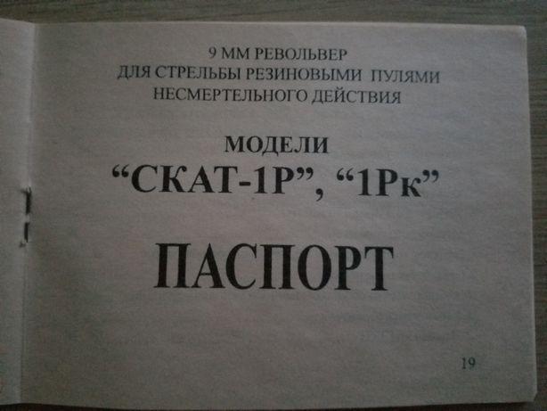 Револьвер Скат-1Р