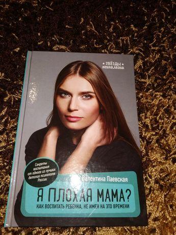 Книга Почему Я плохая мама,интересная книга психология для мам