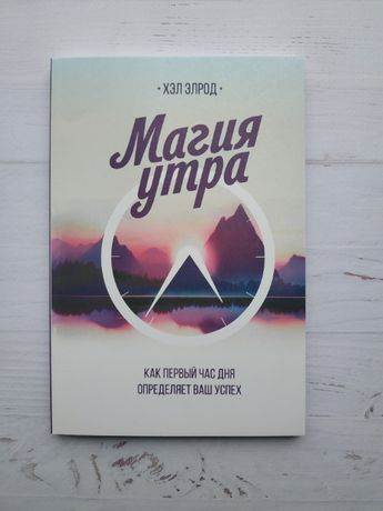 Книга Магия утра Хэл Элрод