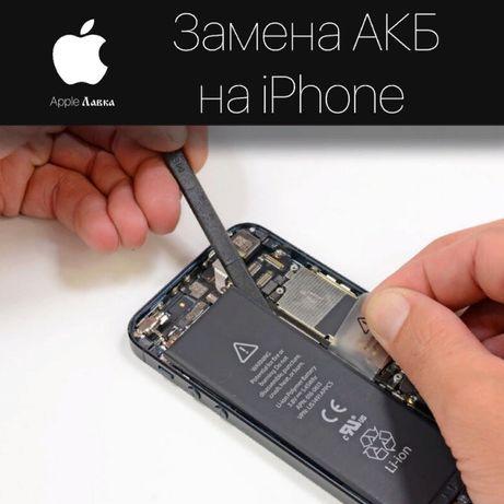 Замена ремонт АКБ батареи аккумулятора iPhone iPad Айфон