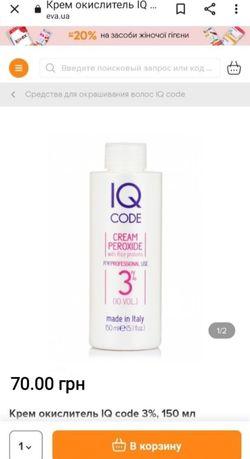 Крем окислитель IQ code (150 ml) 6%  12%