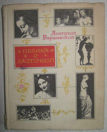 Пелика с ласточкой | Варшавский Анатолий Семенович.1971г