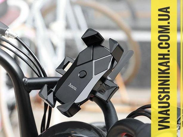 Держатель для телефона на руль велосипед мотоцикл коляску Тримач