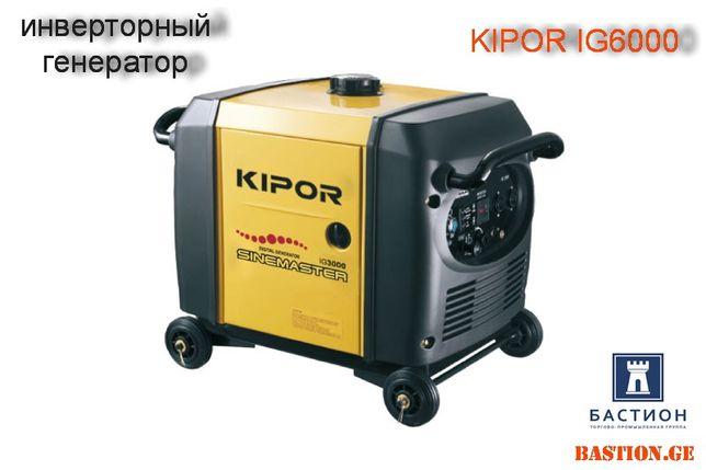 Электрогенератор KIPOR IG6000 б/у