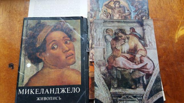 Набор сувенирных открыток с репродукциями работ художника Микеланджело