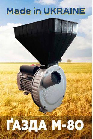 Зернодробилка ГАЗДА М80, зерно+початки 2.5 кВт (ДКУ, крупорушка, млин)