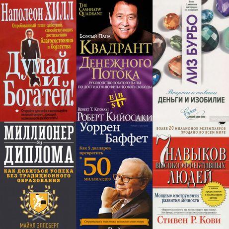 Думай и богатей Миллионер без диплома Книги PDF