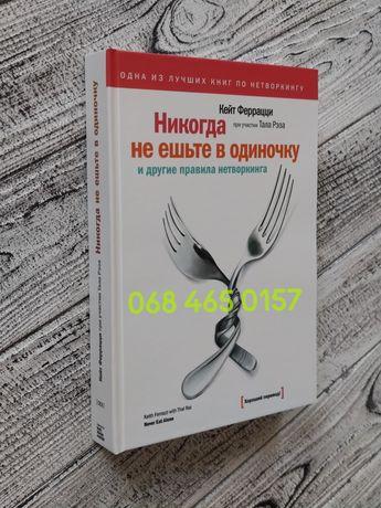 Книга Никогда не ешьте в одиночку Кейт Феррацци/в твердом переплете