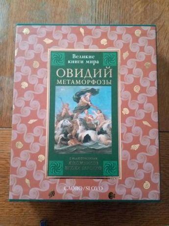 Овидий. Метамарфозы