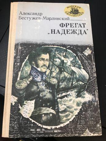 """Александр Бестужев-Марлинский Фрегат """"Надежда"""""""