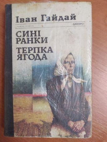 """Книга Івана Гайдая """"Сині ранки. Терпка ягода"""""""