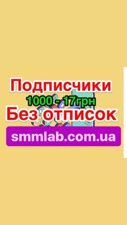 АКЦИЯ!1000 подписчиков-17грн!НакруткаИнстаграм,подписчики Продвижение