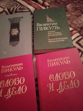 4 книги Валентина Пикуля