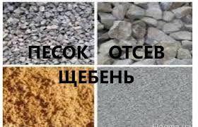 Щебенка отсев глина