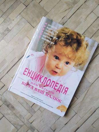 Енциклопедія для батьків