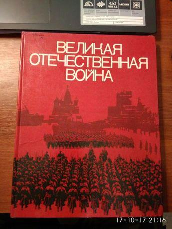 Книга-альбом Великая Отечественная война Сов. Союза 1941-45 200 руб.