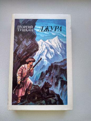 Книга.Тушкан Георгий. Джура.Приключенческий роман.