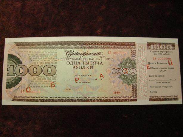 Билет сертификата сбербанка СССР на 1000 рублей.ОБРАЗЕЦ. 1989 год.