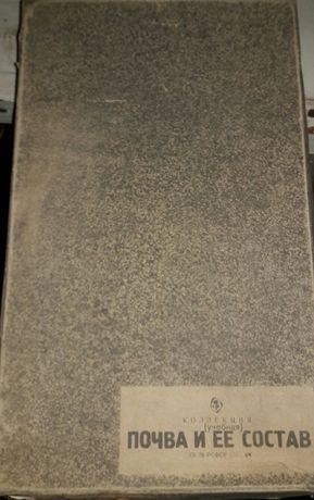 Продам набор коллекция Почва и её состав СССР. 1984 год.