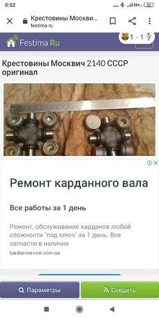 Хрестовини москвич СССР нові