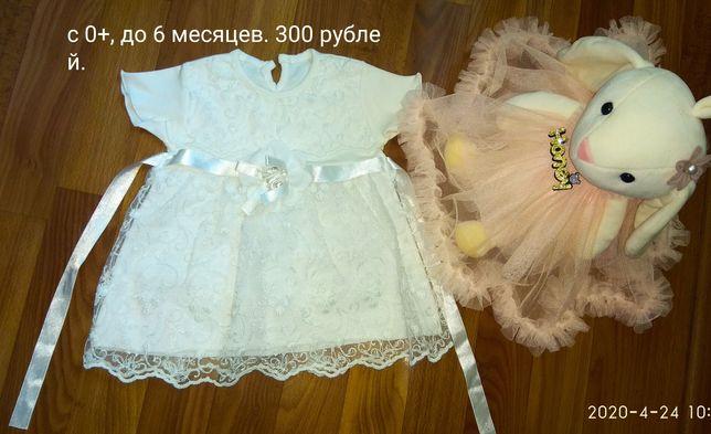 Платье для девочки 0-6 месяцев