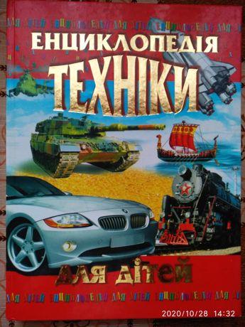 Продам величезну енциклопедію техніки