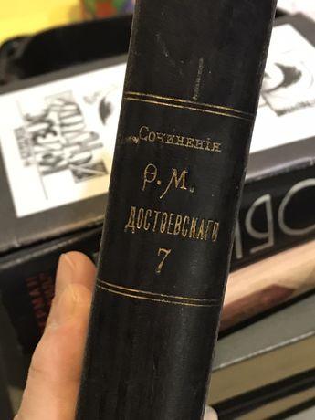 Достоевский 7 том 1895 год