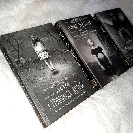 Дом странных детей Ренсом Риггз Трилогия