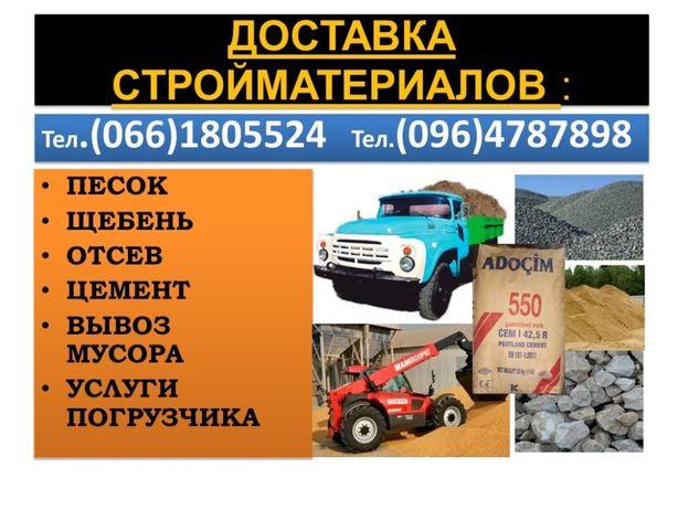 Цемент,песок,щебень,отсев,дрова,уголь,топливные брикеты. Доставка