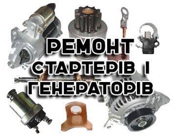 Ремонт стартерів генераторів продажа нові , б/у запчасті