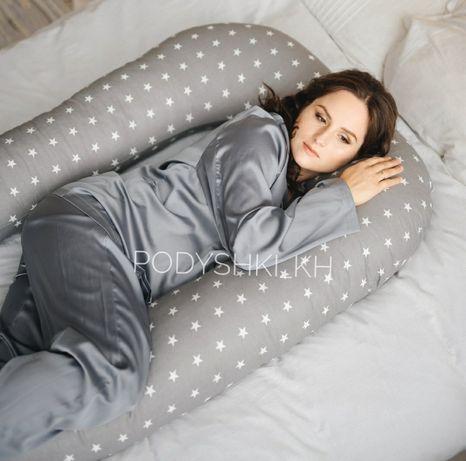 Хит сезона. Подушка для Беременных и кормления 2в1.