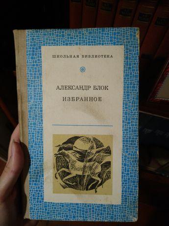 """Александр Блок """"Избранное"""""""
