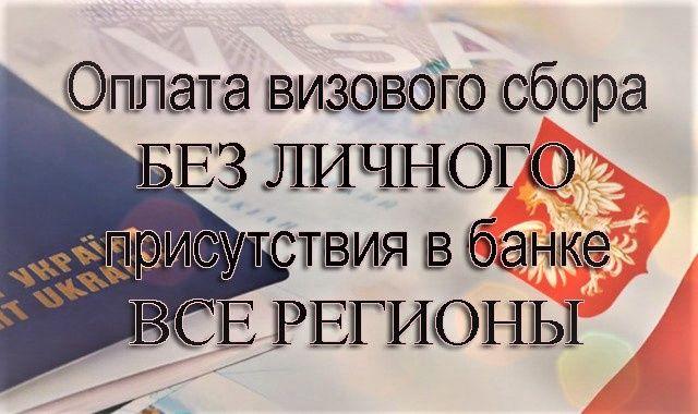 Оплата КВИТАНЦИИ В ВИЗОВЫЙ ЦЕНТР ПОЛЬШИ без личного присутствия!!!