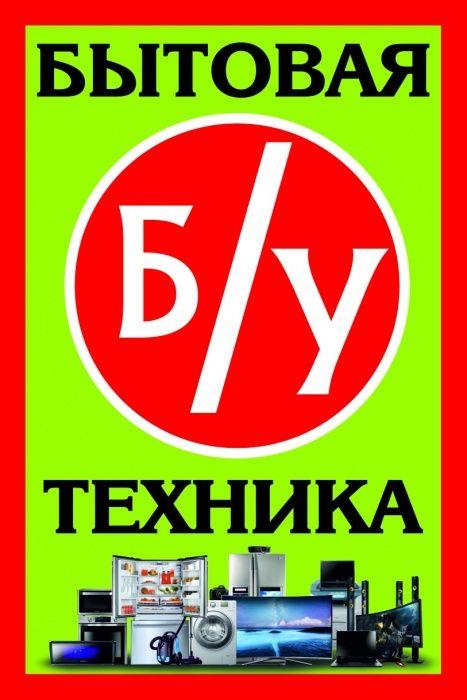 Продам б/у холодильник Liebherr & Bosch из Германии Одесса - изображение 1