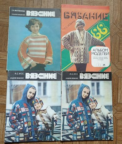 Журналы вязание альбом моделей 1982, 1985, 1988
