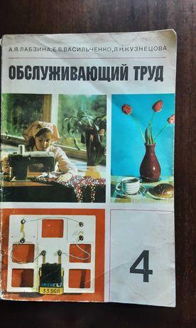 """Учебник """"Обслуживающий труд"""" для 4 класса. Лабзина А.Я."""