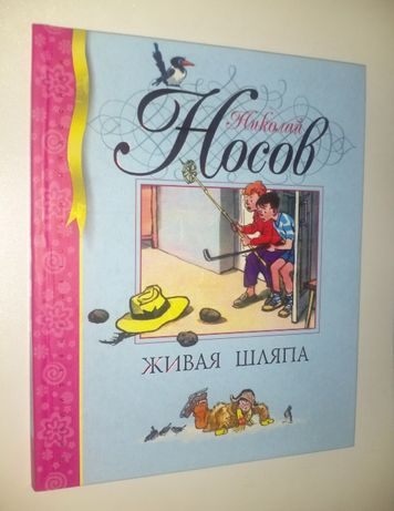 Детские Книги Носов Живая шляпа сборник рассказов Махаон