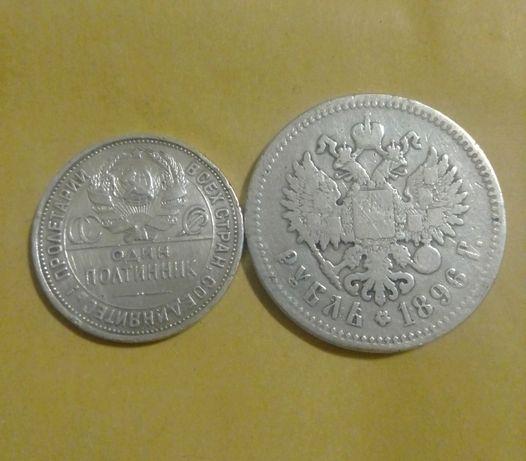 Царский рубль 1896г и полтинник 1925г. Серебро. Оригиналы