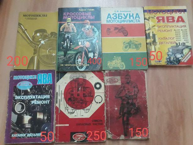 Книги кроссовые мотоциклы , ява , азбука мотоциклиста , мотоциклы