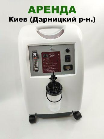 Кислородный концентратор - АРЕНДА. В наличии. Киев (Дарницкий р-н.)