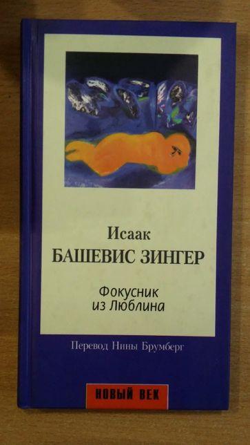 """Книга """"Фокусник из Люблина"""", автор - Исаак Башевис Зингер"""