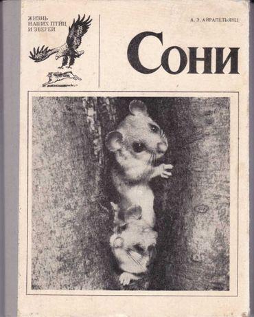 Айрапетьянц А. Э. Сони. Серия: Жизнь наших птиц и зверей.