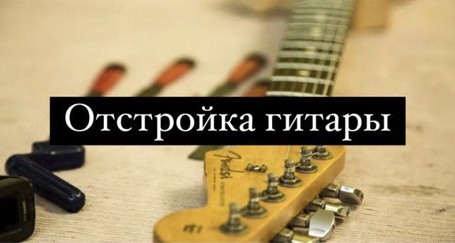 Настройка / отстройка / ремонт гитар, электрогитар, укулеле