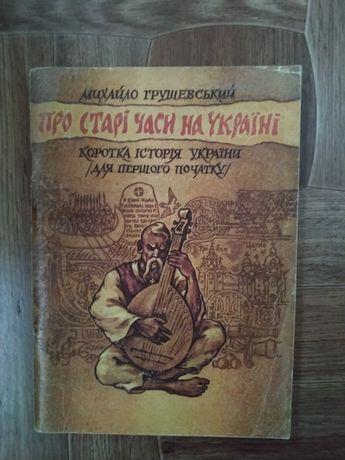 Про старі часи на Україні М Грушевський історія України