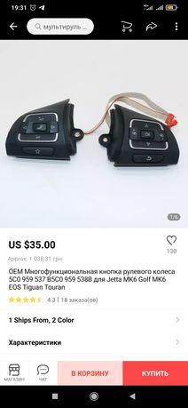 Кнопки руля Volkswagen фольксваген