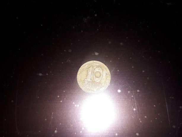 Монетка 10 копеек 1992 года